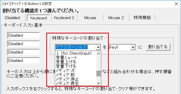 JoyToKey 特殊なキーコード割り当て