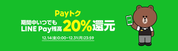 LINE Pay 20% Back