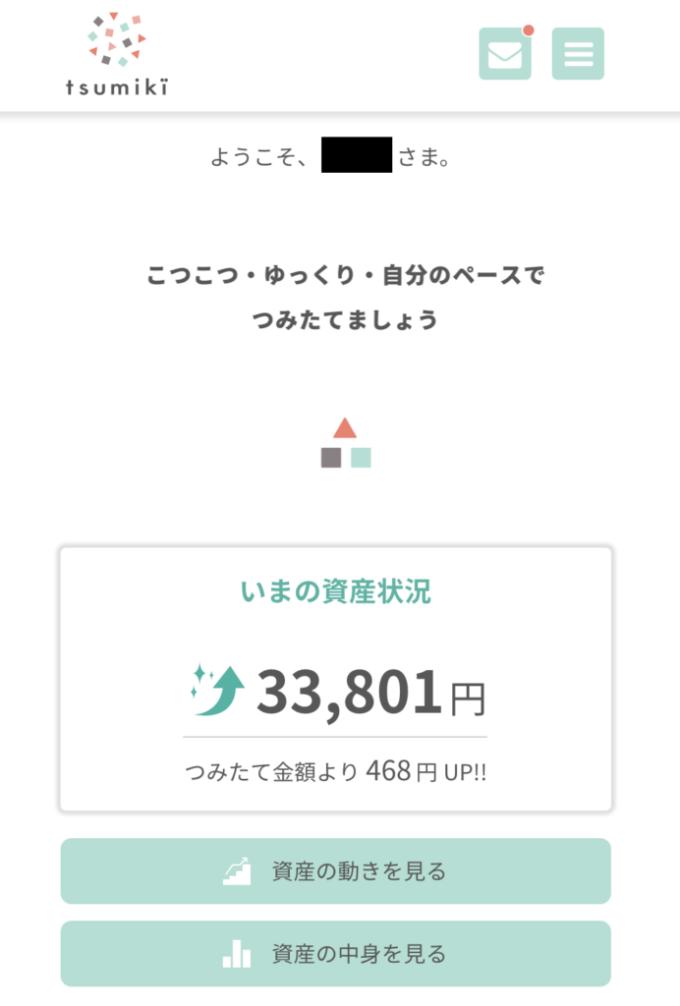 tsumiki証券 + エポスカード積み立て