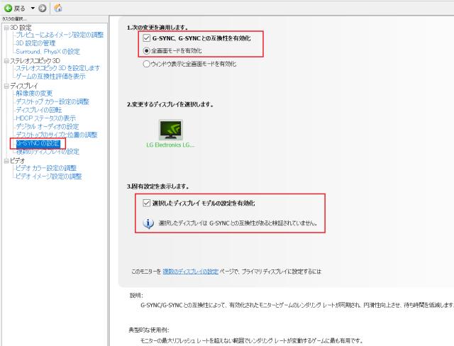 NVIDIAコントロールパネルでG-Sync互換を有効化